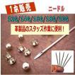 ニードル 20G/18G/16G/14G/12G 【精密作業用】(bp10...