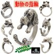 動物 アニマル リング フリーサイズ 指輪 犬 カエル ハムスター イルカ ねずみ シュナウザー バセットハウンド r1417-