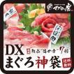 海鮮丼 DX マグロ神袋セット 本まぐろ お取り寄せ グルメ ギフト まぐろ 鮪
