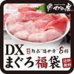 海鮮丼 DX マグロ 福袋セット 本まぐろ お取り寄せ グルメ ギフト まぐろ 鮪