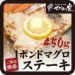 メカジキマグロ ワンポンドステーキ 約450g(約450g×1枚) 刺身 お取り寄せ グルメ ギフト まぐろ 鮪