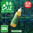 〈ひば油とひば水は違います〉人間にもワンちゃんにも最適 青森ひば/ひば油 100ml 天然 ヒバ油 100% トンガリキャップで使用しやすい