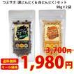 お徳用 にんにく 大豆 米粉 にんにく玉 つぶサポ 黒にんにく使用 2袋セット