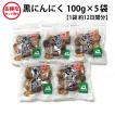 黒にんにく 青森県産 波動 バラ 100g ×5袋 お得なセット 送料無料