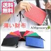 長財布 メッシュ編みデザインの薄い財布 カードがたくさん入る薄い財布 送料無料