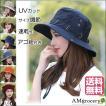 帽子 レディース メンズ サファリハット UVカット 春夏 プレゼント 父の日 2021 あご紐付き つば広 日焼け防止 人気 送料無料 紫外線対策