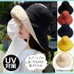 帽子 UVカット 人気 送料無料 父の日 2021 プレゼント つば広帽子 日よけ帽子 リバーシブル UV対策 紫外線対策 あご紐付き 折りたたみ帽子