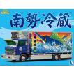 南勢冷蔵(4t冷凍車)  1/32 バリューデコトラ Vol.53   #プラモデル