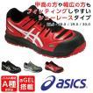 アシックス 安全靴 ローカット シューレースタイプ スポーティー asics ウィンジョブ CP103