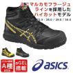 アシックス 安全靴 ハイカット カモフラ asics 安全靴 スニーカー ウィンジョブ FCP105 JSAA規格A種 全2色