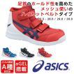 アシックス 安全靴 ハイカット マジックテープ 軽量 asics ウィンジョブ CP203 メッシュ 安全靴 ワーキングシューズ