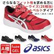 アシックス 安全靴 ローカット マジックテープ 安全靴スニーカー BOA 作業靴 ウィンジョブ CP205 フィットシステム