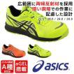 アシックス asics 安全靴 ローカット 蛍光色 反射 1271A006 ウィンジョブ CP206 Hi-Vis 高視認性 反射材