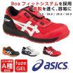 アシックス 安全靴 スニーカー ローカット BOA 作業靴 ウィンジョブ CP209 フィットシステム JSAA規格A種 認定番号2061