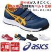 アシックス 安全靴 ローカット マジックテープ CP301 asics ウィンジョブ CP301作業靴