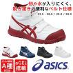 アシックス 安全靴 ハイカット マジックテープ CP302 ウィンジョブ asics 安全靴スニーカー 作業靴