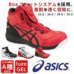 アシックス 安全靴 ハイカット BOA 作業靴 ウィンジョブ CP304 フィットシステム JSAA規格A種 認定番号2060