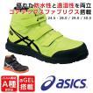 アシックス 安全靴 ハイカット ゴアテックス FCP601 ウィンジョブ CP601 G-TX 防水モデルシューズ asics 安全靴スニーカー