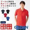 ポロシャツ メンズ 半袖 GILDAN  ギルダン ドライポロシャツ 吸汗速乾 4.6オンス 米国仕様 スポーツポロシャツ