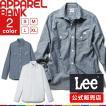リー ブラウス レディース Lee  シャツ 長袖 オーバーブラウス ワイシャツ フォーマル カジュアルシャツ 送料無料 即日発送可