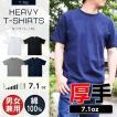 Tシャツ メンズ 超厚手 半袖 レディース カットソー 無地  7.1オンス 作業シャツ 即日発送可