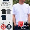 Tシャツ メンズ 超厚手 半袖 ポケット付き レディース カットソー ポケT 7.1オンス LIFEMAX 即日発送可