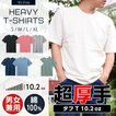 Tシャツ メンズ 厚手 半袖 アメカジ ずっしり 10.2オンス ヘビーウェイト カットソー レディース 無地Tシャツ 即日発送可