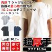 Tシャツ 厚手 半袖 ポケット tシャツ メンズ ずっしり 10.2オンス ヘビーウェイト レディース 超厚手 即日発送可