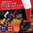 野球ソックス ベースボールソックス カラーソックス 激安 無地 ジュニア 子供用 大人サイズ 練習着 靴下 ストッキング 即日発送可