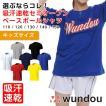 野球 ユニフォーム ジュニア シャツ 練習着 2つボタン セミオープン ベースボールシャツ 即日発送可