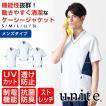 ケーシージャケット メンズ 白衣 unite 医療用白衣 スクラブ 制電 抗菌防臭 ストレッチ 透け防止 UVカット