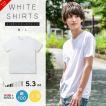 Tシャツ メンズ 白シャツ 半袖 無地 レディース ホワイト 白T ユニセックス 薄手 アウトレット onz
