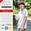 Tシャツ メンズ 白シャツ 半袖 アウトレット 白T レディース 無地 10枚セット コットン100 ホワイト インナー 無地Tシャツ 送料無料 災害時の備蓄用に onz