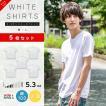 白シャツ メンズ Tシャツ 半袖 5枚セット ホワイト 白色 白T 無地Tシャツ 白Tシャツ 作業インナーにも onz