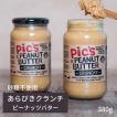 【砂糖ゼロ・食品添加物不使用】ピックスピーナッツバター(あらびきクランチ 380g)