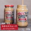 【砂糖ゼロ・食品添加物不使用】ピックスピーナッツバター(なめらかスムース 380g)