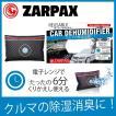 Zarpax自動除湿剤 LV-A300