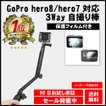 GO PRO GOPRO ゴープロ 自撮り棒 hero5 hero6 hero7 ...