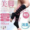 日本製 レディース メンズ 靴下 着圧 5本指 指なしソックス オープントゥ ハイソックス 綿100% 女性 むくみ解消 冷え性 圧力
