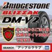 2016年製以上 メーカー正規品 DM-V2 265/65R17 112Q スタッドレスタイヤ BLIZZAK ブリザック BRIDGESTONE ブリヂストン SUV・4WD用