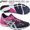 asics/アシックス  2015夏 NEW ソーティマジック RP2スリム TMM461-5093 マラソンシューズ 足型:スリム 1506amy(tmm4615093) 売れ筋