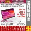 LG gram 14Z990-GR35J メモリ倍増特価 ノートパソコン 14インチ ホワイト Core i3 SSD 128GB メモリ 12GB Office追加可 カスタマイズ可能 予約商品