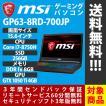 MSI ノートパソコン ゲーミングPC GP63-8RD-700JP 15.6インチ 本体 新品 Office追加可能 i7-8750H メモリ 8GB SSD 256GB GTX 1050 Ti 4GB