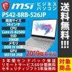 MSI ノートパソコン ビジネスPC PS42-8RB-526JP ビジネスノート 14インチ 本体 新品 Office追加可能 メモリ 8GB SSD 256GB MX150