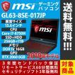 MSI ノートパソコン ゲーミングPC 15.6インチ GL63-8SE-017JP 本体 新品 Office追加可能 i7-8750H メモリ 16GB SSD 256GB HDD 1TB RTX 2060