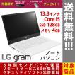 LG gram 13Z980-GR55J 13.3インチ ノートパソコン ホワイト Core i5 8250U 1.6GHz 4コア SSD 128GB メモリ 4GB 即納