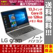 LG gram 13Z980-GR56J ダークシルバー 13.3インチ ノートパソコン Core i5 8250U 1.6GHz 4コア SSD 128GB メモリ 4GB