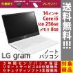 LG gram 14Z980-GA55J 14インチ ノートパソコン Core i5 8250U 1.6GHz 4コア SSD 256GB メモリ 8GB