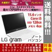 LG gram 15Z980-GR55J 15.6インチ ノートパソコン Core i5 8250U 1.6GHz 4コア SSD 128GB メモリ 4GB