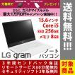 LG gram 15Z980-GA55J 15.6インチ ノートパソコン Core i5 8250U 1.6GHz 4コア SSD 256GB メモリ 8GB